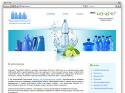 Дизайн для сайта фирмы производителя пласт.тары