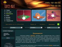 Интернет магазин светильников
