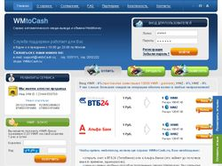 Автоматический обменный сервис WMtoCash