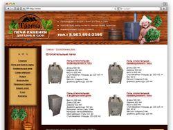 Дизайна для сайта проивзодителя банных печей