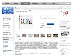 Ifans.ru интернет магазин продукции Apple