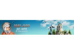Header для сайта о г. Гагарине