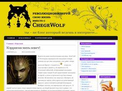 Пример личного блога