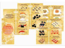 Суши меню для кафе Манго
