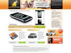 Дизайн сайта - лотерея