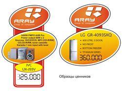 Ценники для сети магазинов Aray