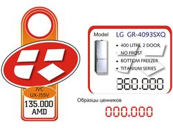 Ценники для сети магазинов Aray 2