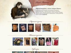 Сайт для мастера по пошиву изделий из кожи