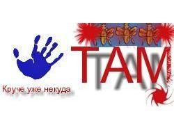 """Лого сайта """"Там"""""""