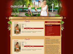 Дизайн для сайта оказания инимн-услуг