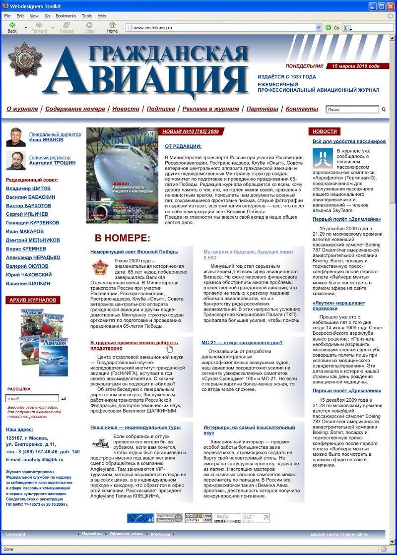 Сайт журнала гражданская авиация