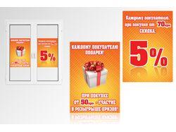 Плакаты для магазина Мойдодыр