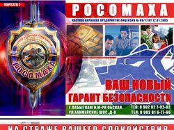 плакаты для охранного агенства