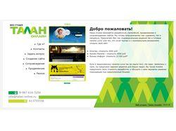 Сайт-визитка Веб студии.