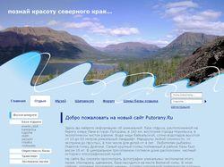 Сайт базы отдыха и историко-этнографического музея