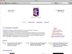 Дизайн сайта для ТД
