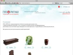 "Дизайн макет каталога товаров ГУП ""Ритуал"""