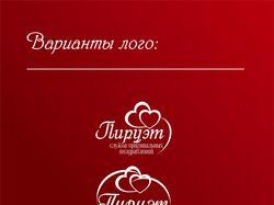 Логотипы для Службы оригинальных поздравлений