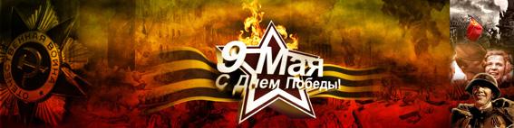 праздник принесет фото на фейсбук обложка ко дню победы для