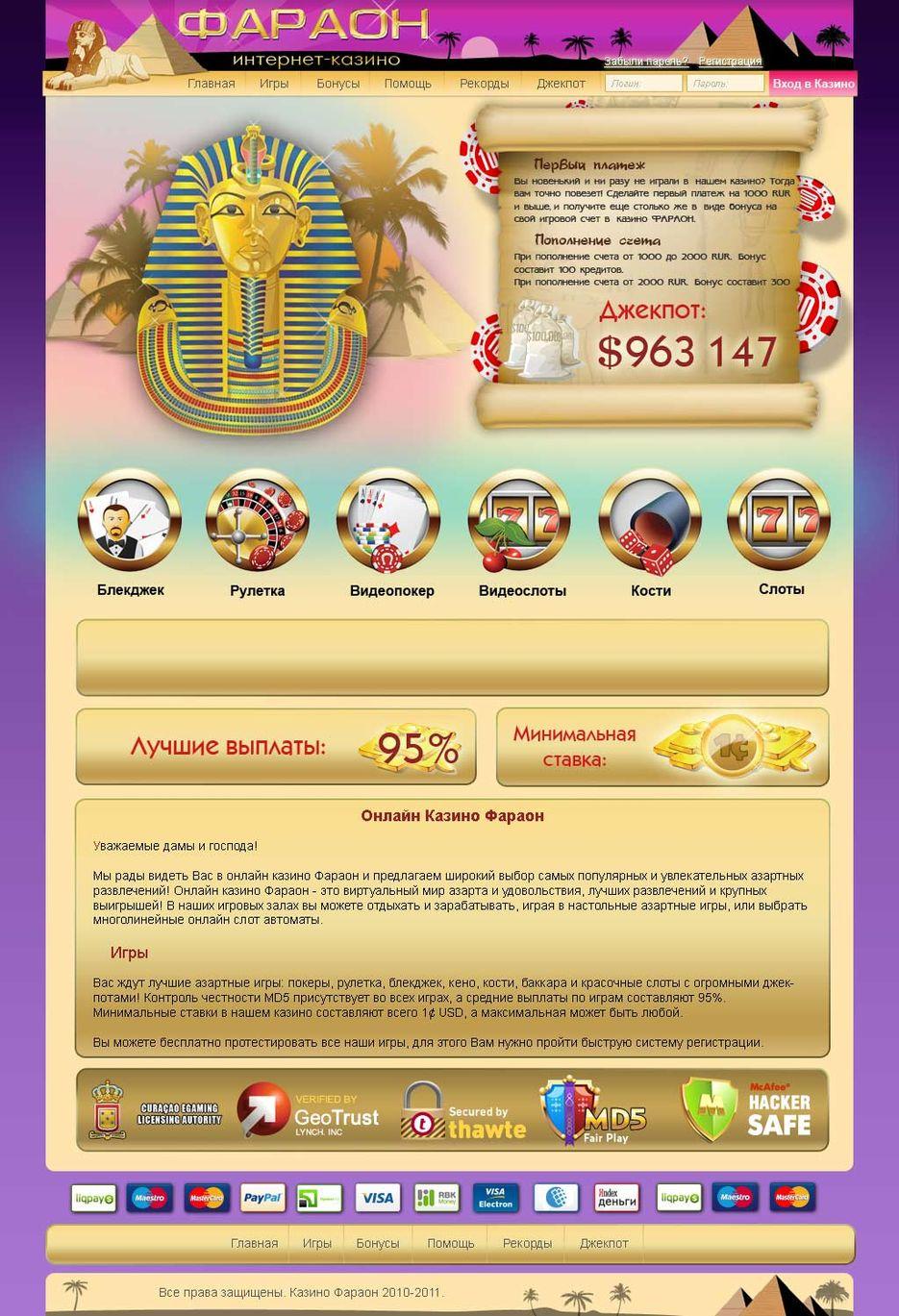 официальный сайт виртуальное казино фараон отзывы