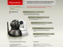 Сайт видеокамер