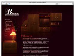 Сайт мебельной компании «Владинн»