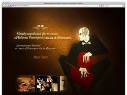 Фестиваль «Неделя Ростроповича в Москве»