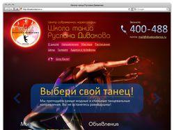 Школа танца Руслана Дивакова
