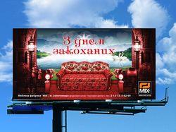 Борд для мебельной компании MIX_День влюбленных