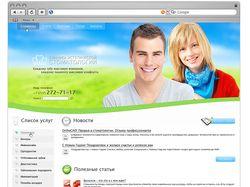 Cтоматология дизайн сайта