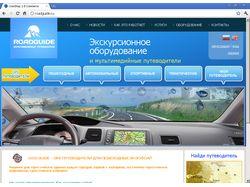 Интернет магазин навигационного оборудования