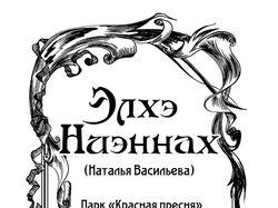 Афиша для концерта Натальи Васильевой