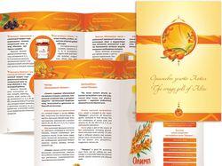 Буклет «Оранжевое золото Алтая»