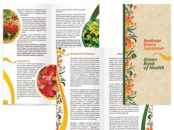 Буклет «Зеленая книга здоровья»