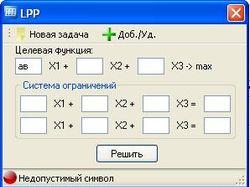 Симплекс метод