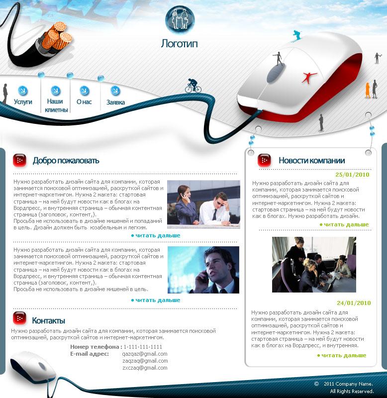 Шаблоны и дизайн сайта