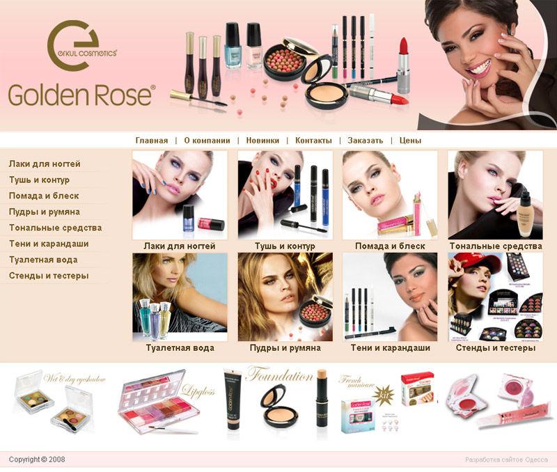 golden rose где купить косметику