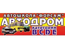 Автодром.банер
