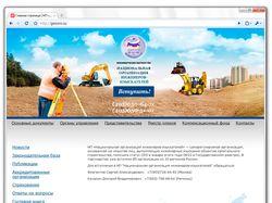 Сайт «Гео СРО»