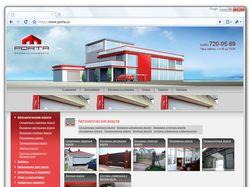 Сайт для компании «Порта»