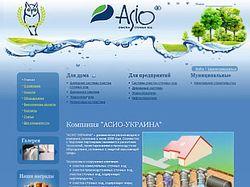Асио Украина - очистка сточных вод