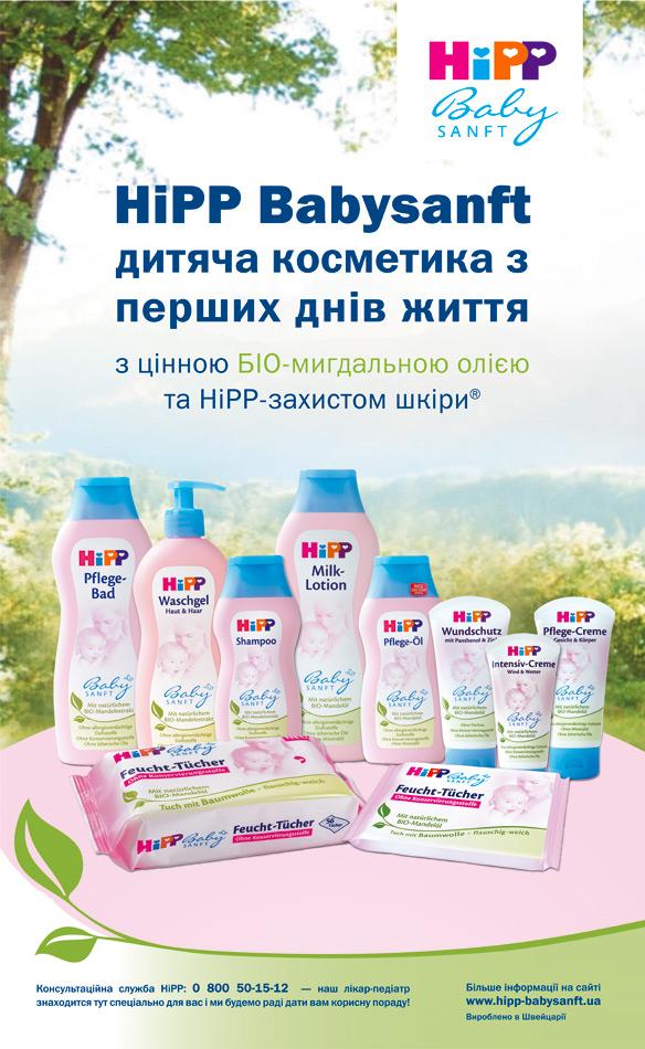 Детская косметика хипп купить косметика греции купить