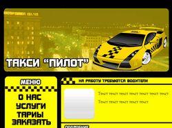 Такси сайта