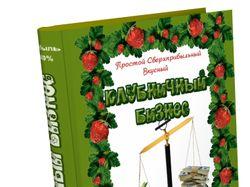 """Обложка для книги """"Клубничный бизнес"""""""