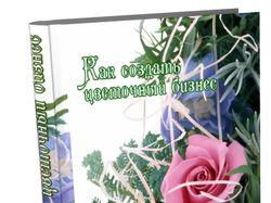 """Обложка для книги """"Как открыть цветочный бизнес"""""""