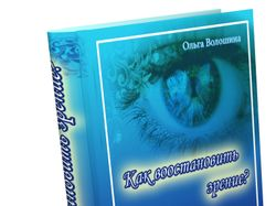 """Обложка для книги """"Как восставить зрение"""""""
