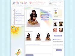 Социальный раздел на детском сайте - Я Алиса