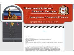 Общественный Комитет Народного Контроля