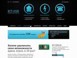Магазин GSM систем