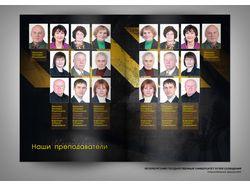 Выпускной фотоальбом - разворот с преподавателями